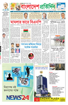 Front Page -30-07-2016