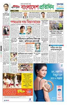 Front Page 23-09-2017