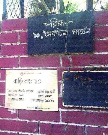 Sharmin Rima Murder Case