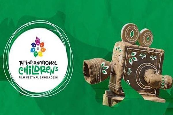 রাজধানীতে আন্তর্জাতিক শিশু চলচ্চিত্র উৎসব শুরু